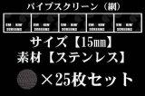 パイプスクリーン(網)15mm 25枚セット