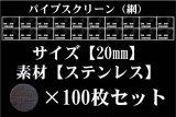 パイプスクリーン(網)20mm 100枚セット