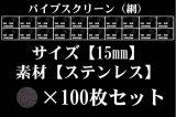 パイプスクリーン(網)15mm 100枚セット