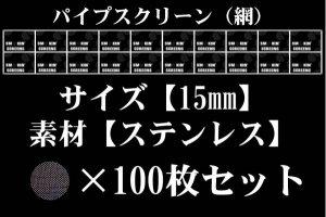 画像1: パイプスクリーン(網)15mm 100枚セット