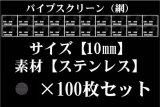 パイプスクリーン(網)10mm 100枚セット