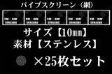 パイプスクリーン(網)10mm 25枚セット