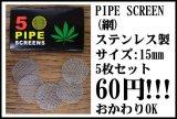 パイプスクリーン(網)15mm 5枚セット