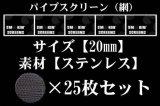 パイプスクリーン(網)20mm 25枚セット