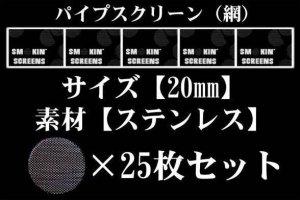 画像1: パイプスクリーン(網)20mm 25枚セット
