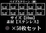 パイプスクリーン(網)10mm 50枚セット