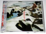 "【CD】MANI NEUMEIER+FRIENDS/TERRA AMPHIBIA 3 ""DEEP IN THE JUNGLE"""