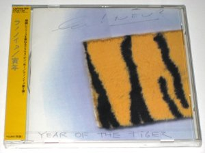 画像1: 【CD】La!NEU?/YEAR OF THE TIGER